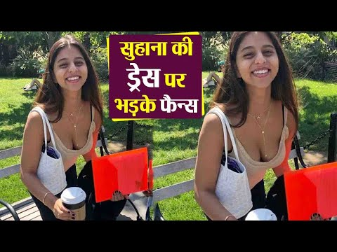 Suhana Khan gets trolled for showing too much boldness in photo; Check out | FilmiBeat Mp3