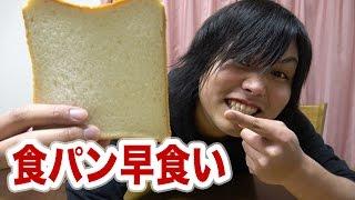 食パンは絶対に1分で食べれないらしい