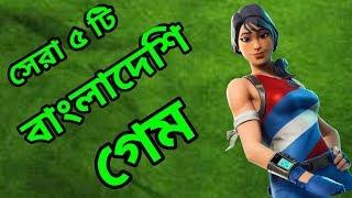 Download Video Top 5 New Bangladesh Games 2019 জনপ্রিয় পাঁচটার বাংলাদেশি গেম। গেম ডাউনলোড করুন বাংলাদেশী। MP3 3GP MP4