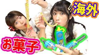 【流行】ほにゅうビン型キャンディ🍭やロープキャンディ食べてみたら変な味した!【海外のおもしろお菓子】