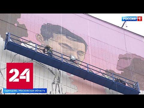 Уличные художники со всего мира съехались на фестиваль граффити в Одинцово - Россия 24