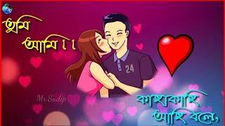 ❤️Ek jibone eto prem pabo kothay |whatsapp status| bangali love story| Mr.Sudip