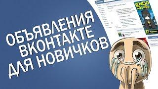 Объявления Вконтакте для новичков / Как правильно покупать рекламу VK(, 2016-05-13T02:39:43.000Z)