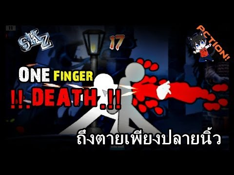 (SkzTv) One Finger Death Punch - ก้างกังฟู (เกมส์คนก้าง)