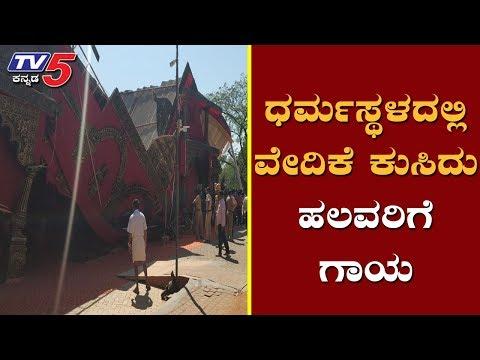 ಧರ್ಮಸ್ಥಳದಲ್ಲಿ ವೇದಿಕೆ ಕುಸಿದು ಹಲವರಿಗೆ ಗಾಯ.! | Dharmasthala Mastakabhisheka 2019 | TV5 Kannada