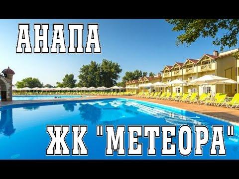купить дом анапе моря цена ЖК Метеора - YouTube