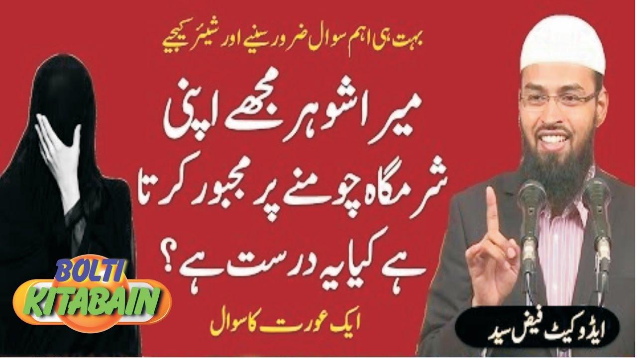 Download Mera Shohar Mujhe apni Sharmgah Choosne per Majboor karta hai by Adv Faiz Syed