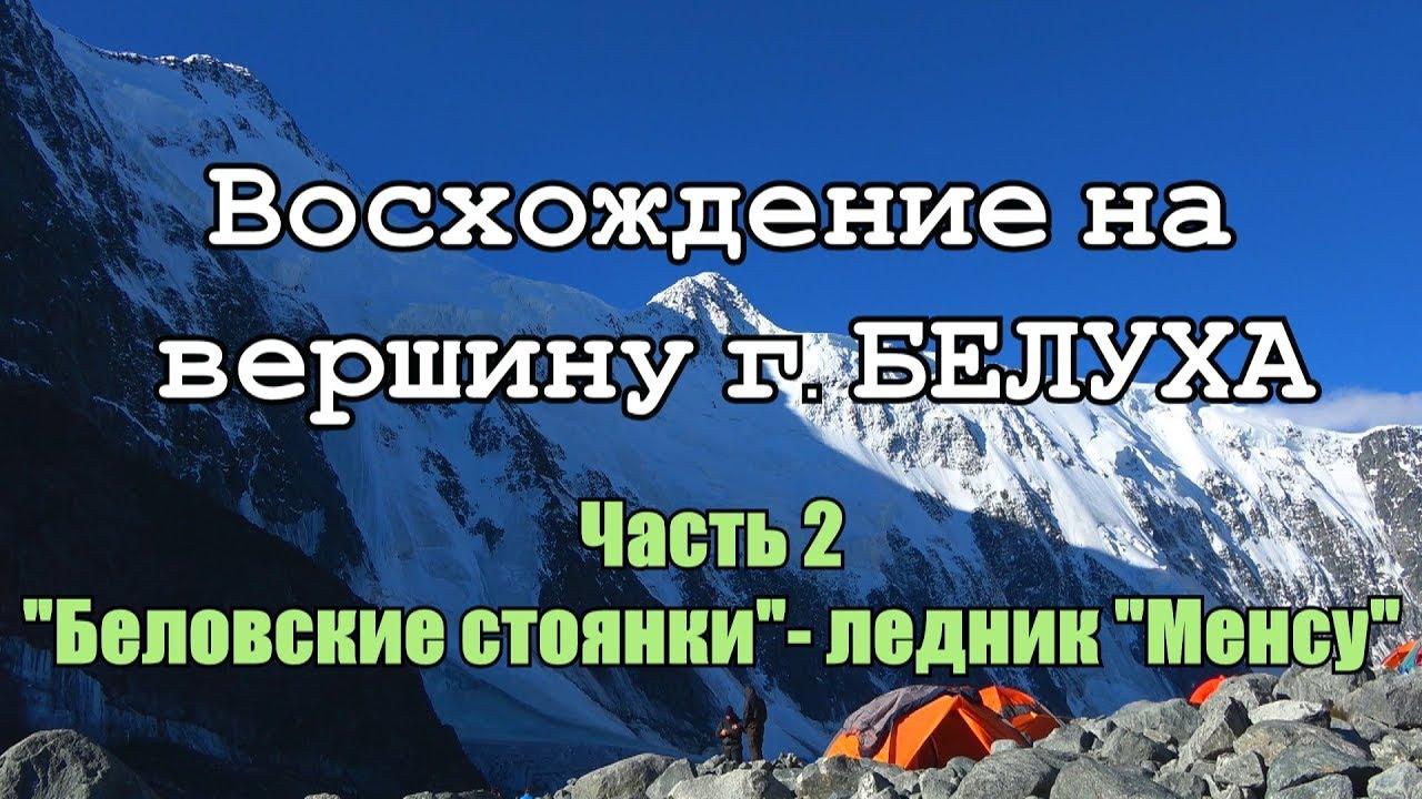 Восхождение на вершину горы Белуха #2/Реальный поход новичка/Аккемский ледник - ледник Менсу.