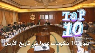 أطول 10 حكومات عمرا في تاريخ الأردن - Top 10