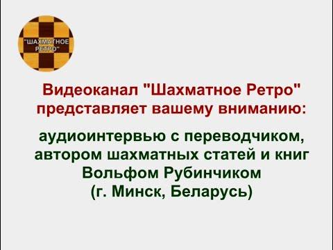 """Вольф Рубинчик (Беларусь), переводчик, шахматный журналист - интервью на канале """"Шахматное Ретро"""""""