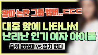 대중앞에 나타나서 난리난 여자 아이돌 멤버 [김새댁]