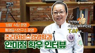 """""""세종사이버대학교가 TOP!""""…조리·…"""