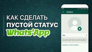 Как сделать пустой статус Whatsapp   Вацап   Ватсап   Empty status