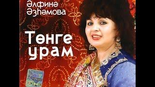Альфина Азгамова - Тонге урам