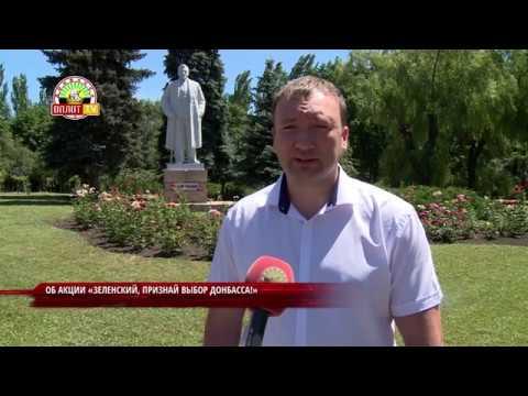 Максим Жуковский об акции «Зеленский, признай выбор Донбасса!»