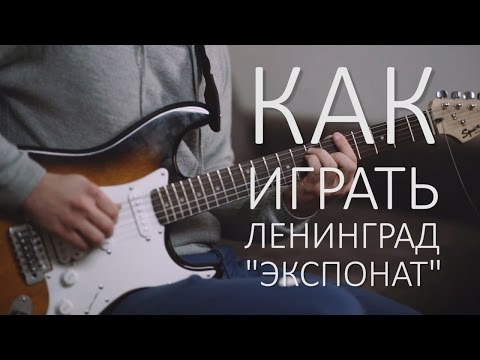 ВИДЕОУРОК: Ленинград - Экспонат (На лабутенах! Нах! И в оху*тельных штанах!) как играть