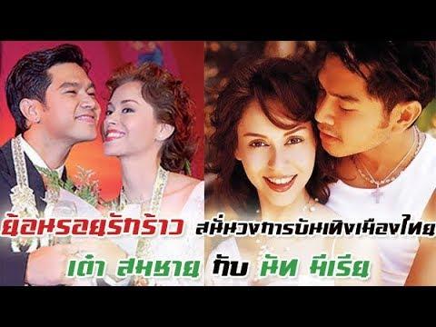 Tao Somchai
