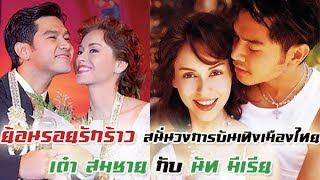 ย้อนรอยรักร้าว สนั่นวงการบันเทิงเมืองไทย | เต๋า สมชาย กับ นัท มีเรีย