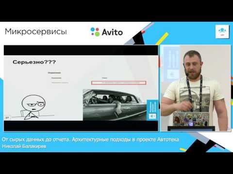 От сырых данных до отчета. Архитектурные подходы в проекте Автотека | Николай Балакирев