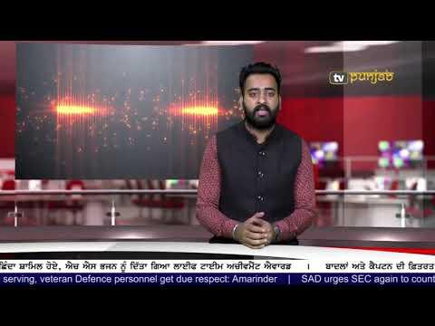 Punjabi NEWS | 08 December 2017 | TV Punjab