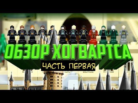 LEGO Замок Хогвартс 71043 Обзор Лего Гарри Поттер часть 1