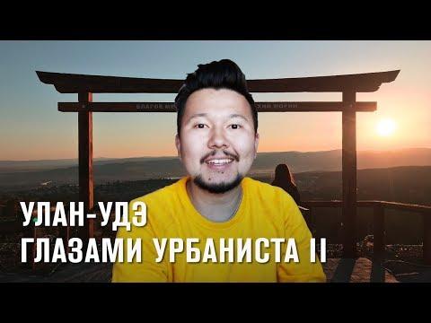 Улан-Удэ: деревянный центр, северное барокко и дацан. Часть 2