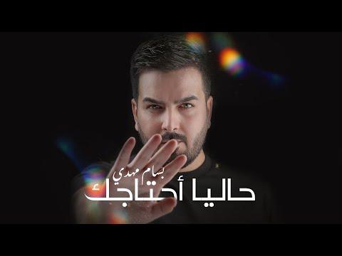 Bassam Mahdi – 7alian A7tajak | بسام مهدي – حالياً احتاجك