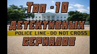 СериалЫч   Топ 10 Детективных сериалов, которые стоит посмотреть
