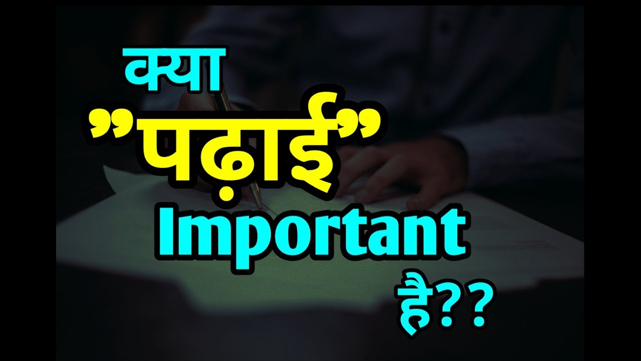 Indian Education System | Value of Knowledge | Education |