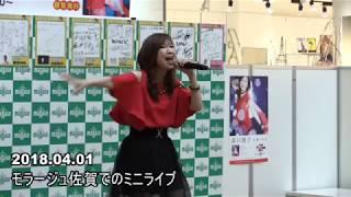 福岡県出身の歌手・森口博子さんが4月1日、佐賀市のモラージュ佐賀でミ...
