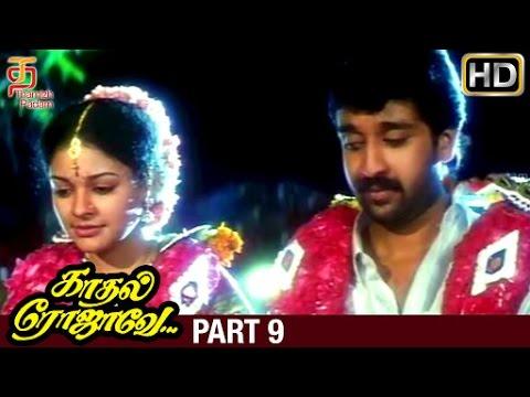 Kadhal Rojave Tamil Full Movie HD   Part 9   George Vishnu   Pooja   Ilayaraja   Thamizh Padam