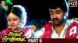 Kadhal Rojave Tamil Full Movie HD | Part 9 | George Vishnu | Pooja | Ilayaraja | Thamizh Padam
