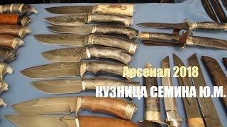 Арсенал 2018. КУЗНИЦА СЕМИНА Ю. Охотничьи ножи на любой вкус! Подарочный охотничий нож! Ножи рыбалка(, 2018-03-31T10:45:30.000Z)