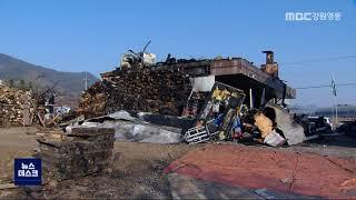 [뉴스리포트] 겨울철 난방기기 화재 주의 210120