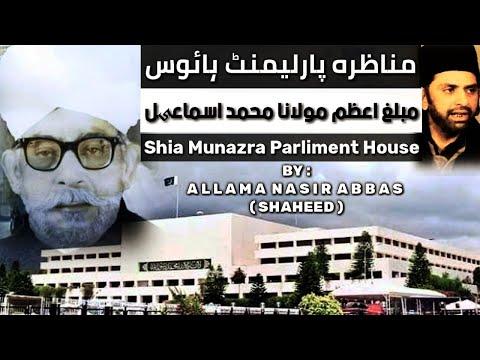 WAQIA MUBALAGH A AZAM MOLANA MUHAMMAD ISMAIL BY ALLAMA NASIR ABBAS shaheed