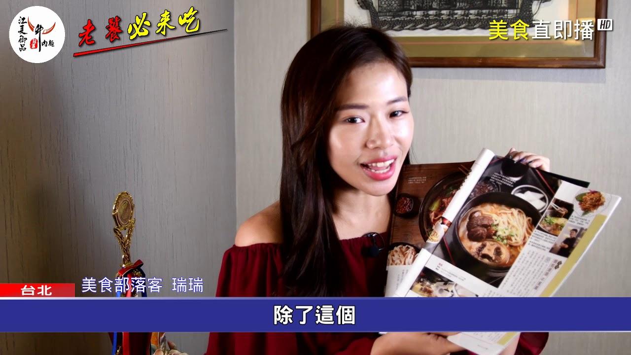 誠峯數位廣告-江夏御品牛肉麵 - YouTube