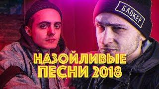НОВЫЕ ЗАЕДАЮЩИЕ ПЕСНИ 2018