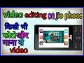 Jio phone me photo or song mix make like saadi dvd// #androidcitychannel, //by Androidcity
