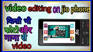 Jio phone me photo or song mix make video like saadi dvd// #androidcitychannel, //by Androidcity