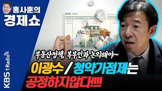 [홍사훈의 경제쇼] 이광수ㅡ청약가점제는 공정하지않다!!…