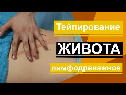 Лимфодренажное тейпирование живота. Lymphatic Drainage Of The Abdomen.