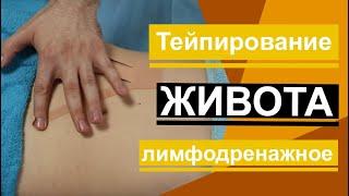 Лимфодренажное тейпирование живота. Lymphatic drainage of the abdomen.