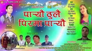 New Nepali Panche Baja || Paryau Thulai Pir Ma || By Dhurba Rijal &Bishnu Poudel Audio Song 2074/201