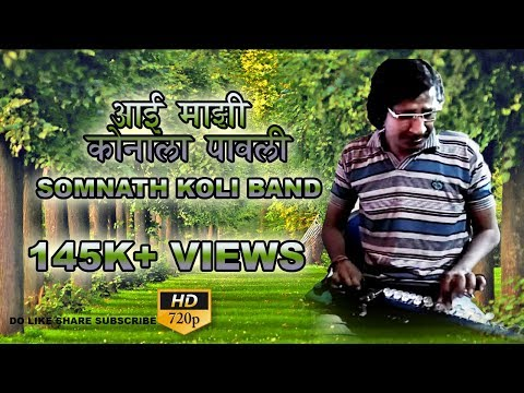 Aai Majhi Konala Pavali | Somnath Koli Band