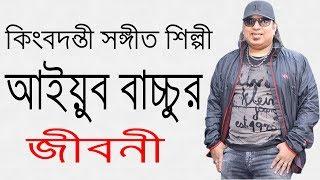 বিখ্যাত ব্যান্ড তারকা আইয়ুব বাচ্চু এর জীবনী | Biography Of Ayub Bachchu In Bangla.