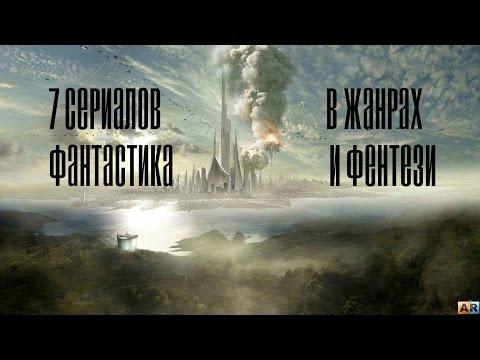    7 сериалов в жанрах фэнтези и фантастика   