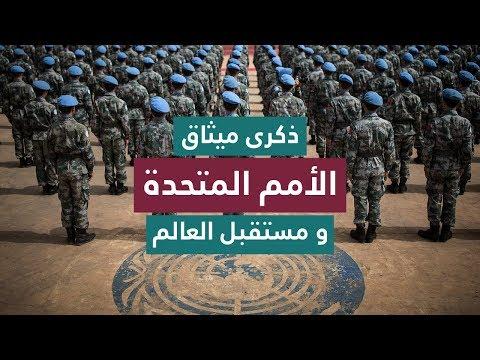 ذكرى ميثاق الأمم المتحدة و مستقبل العالم | السلطة الخامسة  - نشر قبل 24 ساعة
