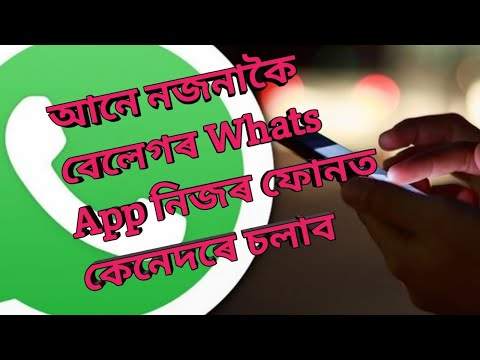 How To Use WhatsApp Web In Android !!! Briefly In Assamese !!!!