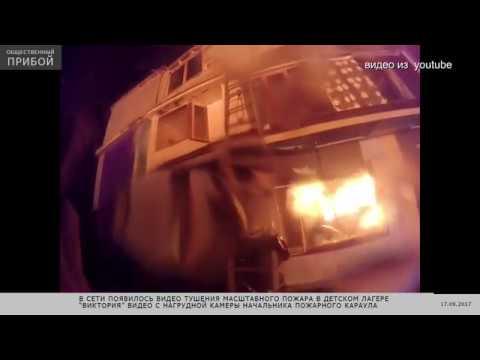 """Видео с нагрудной камеры. Тушение пожара в детском лагере """"Виктория"""" Одесса"""