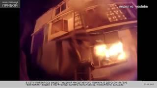 Видео с нагрудной камеры. Тушение пожара в детском лагере \